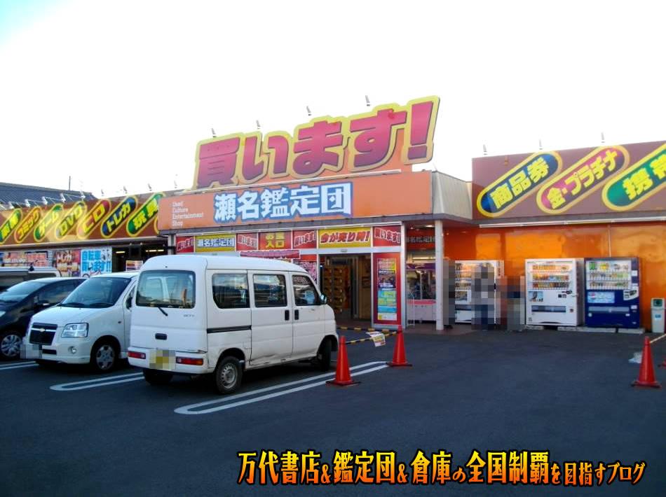 瀬名鑑定団201105-1