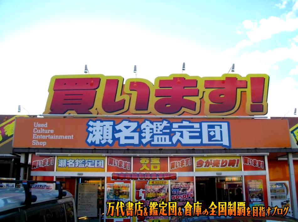 瀬名鑑定団201105-2