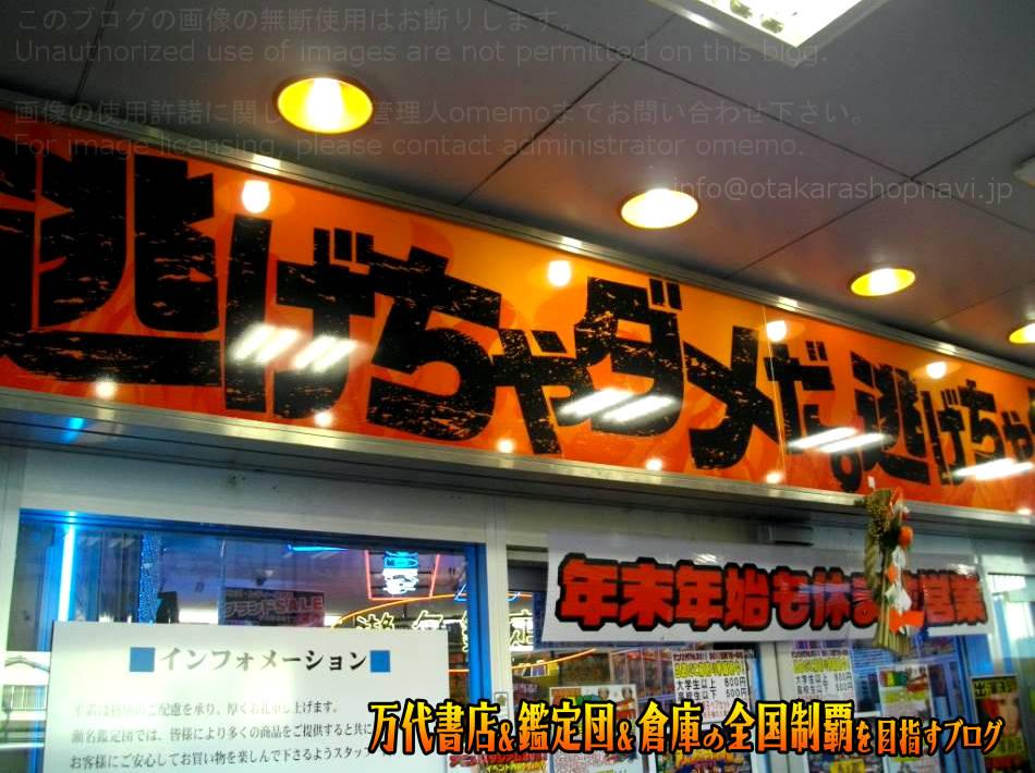 瀬名鑑定団201105-10