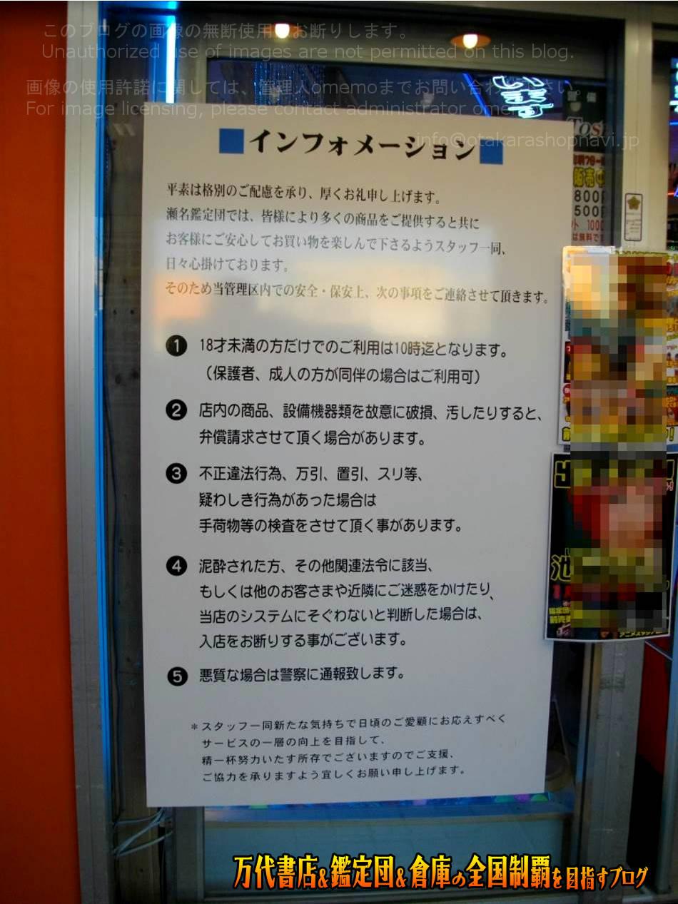 瀬名鑑定団201105-8