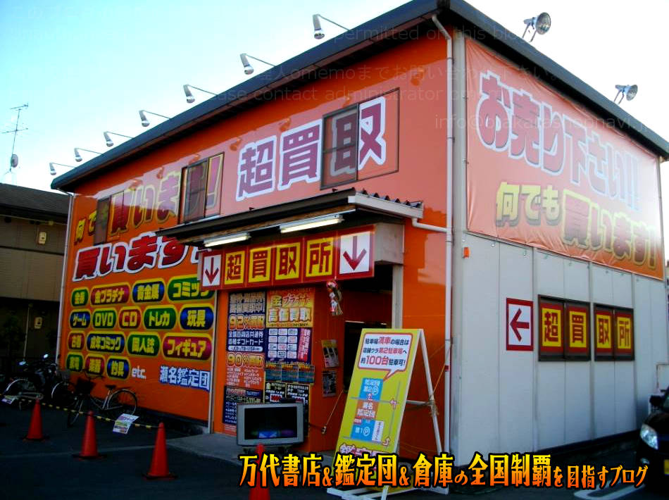 瀬名鑑定団201105-6
