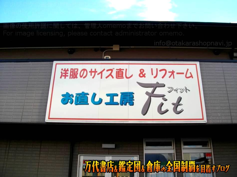 瀬名鑑定団201105-7