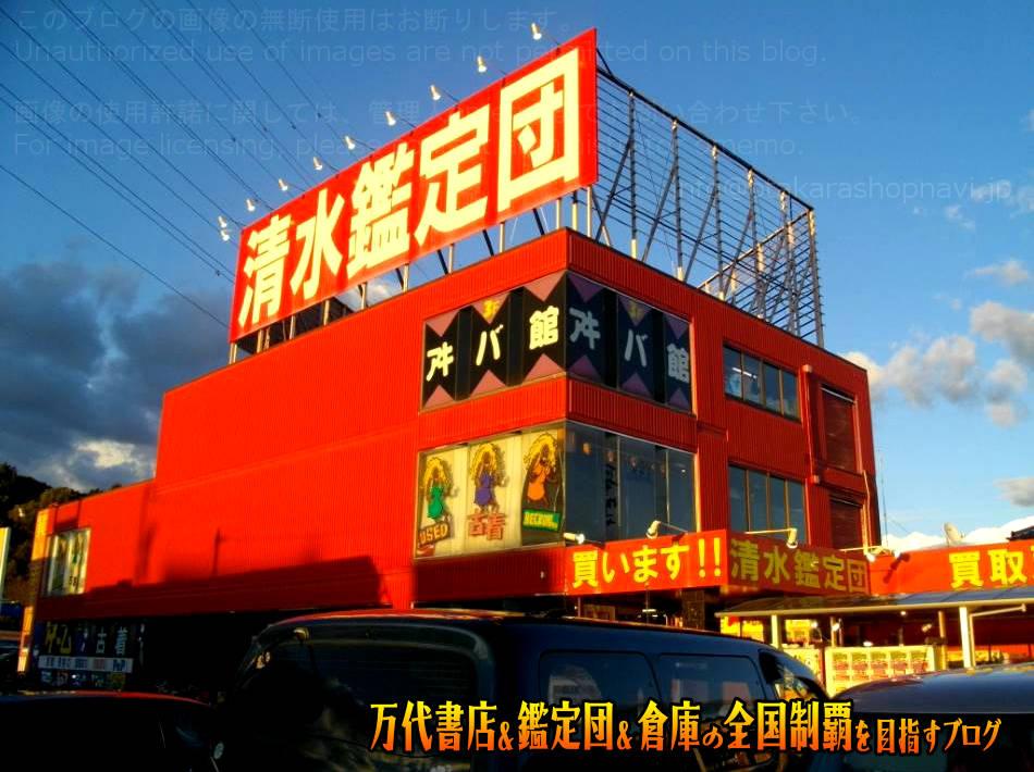 清水鑑定団201105-2