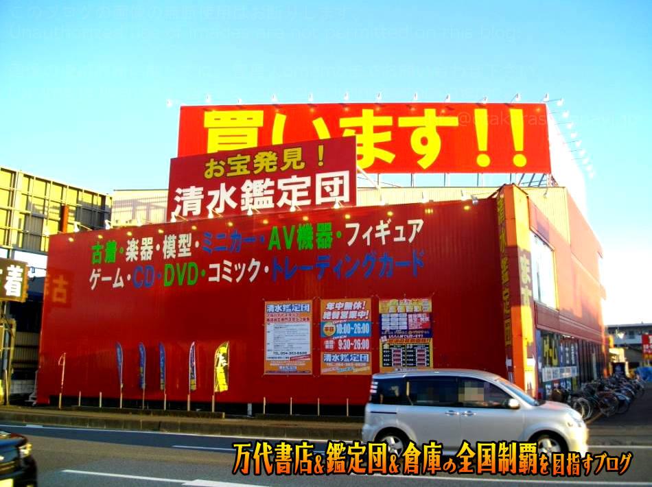 清水鑑定団201105-15