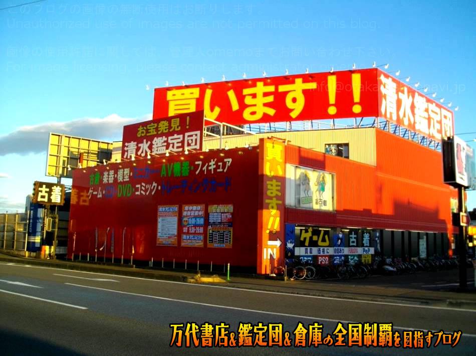 清水鑑定団201105-1
