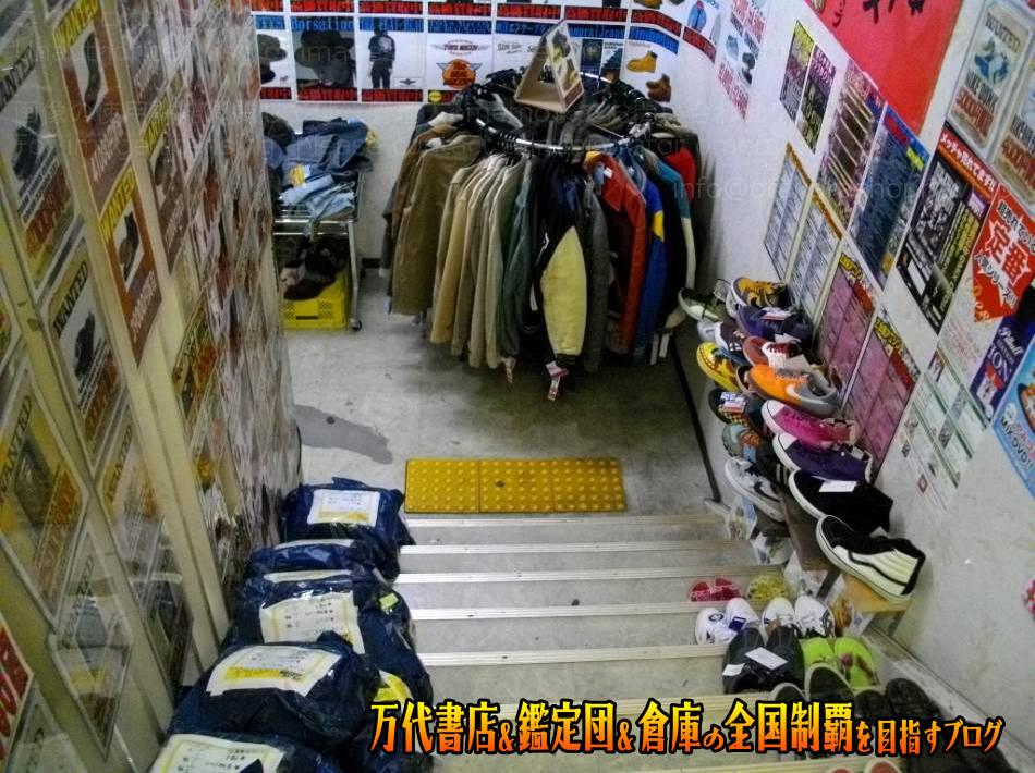 清水鑑定団201105-7