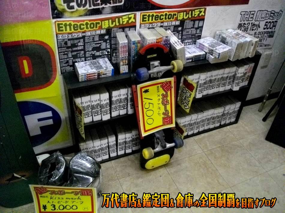 清水鑑定団201105-9