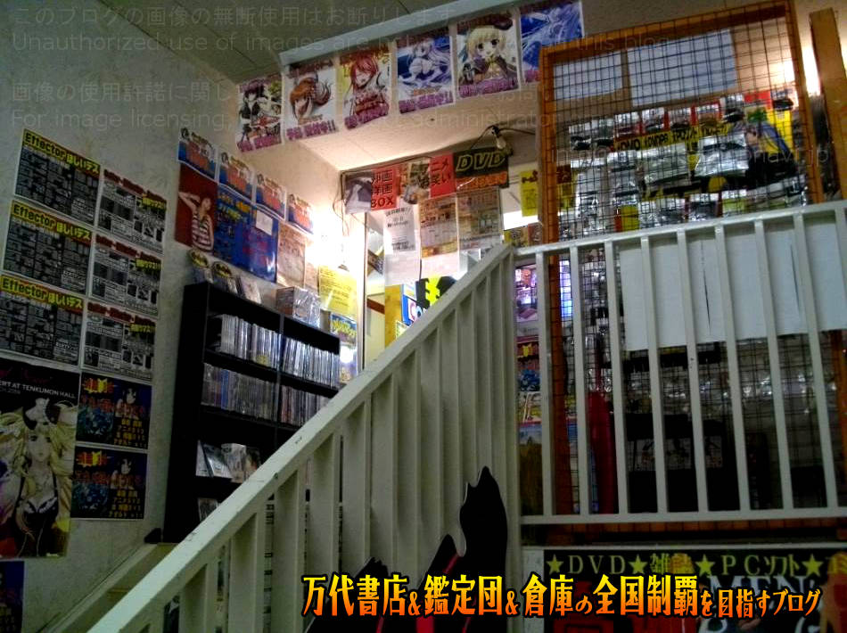 清水鑑定団201105-10