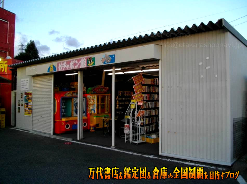 清水鑑定団201105-13
