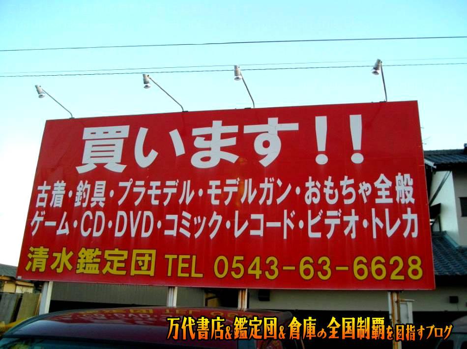 清水鑑定団201105-4