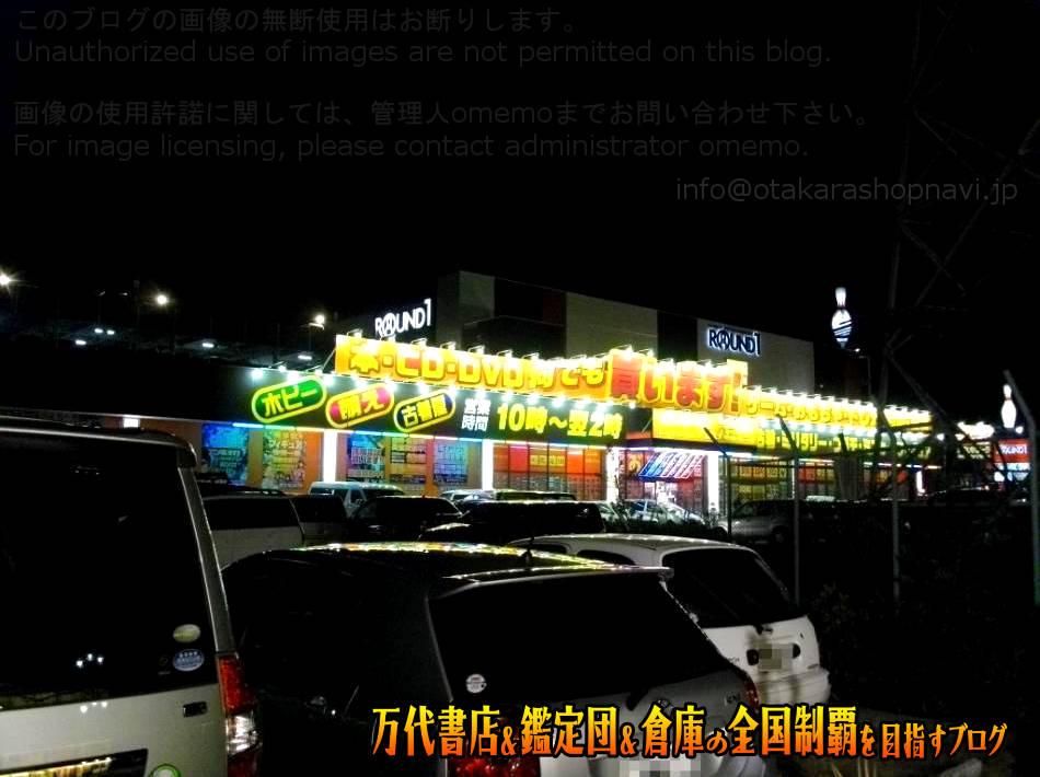 富士鑑定団201105-12