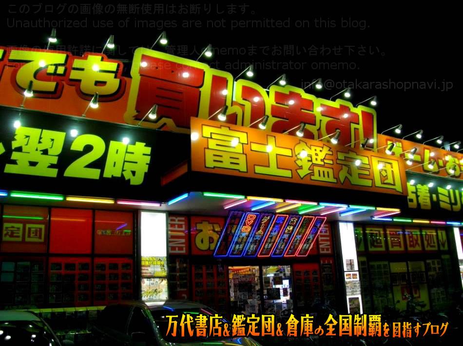 富士鑑定団201105-2