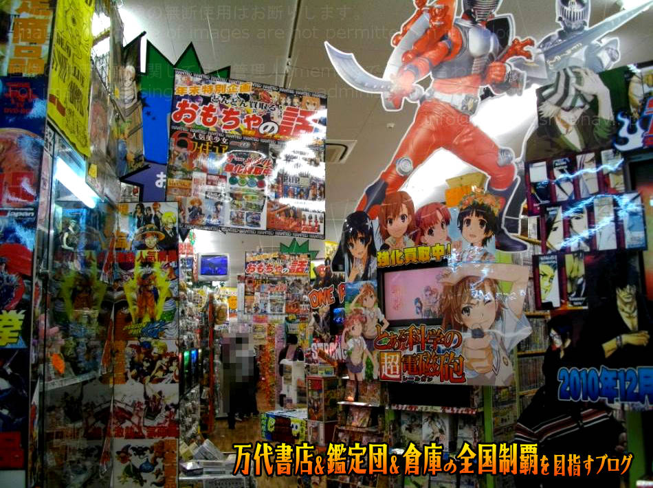 富士鑑定団201105-5