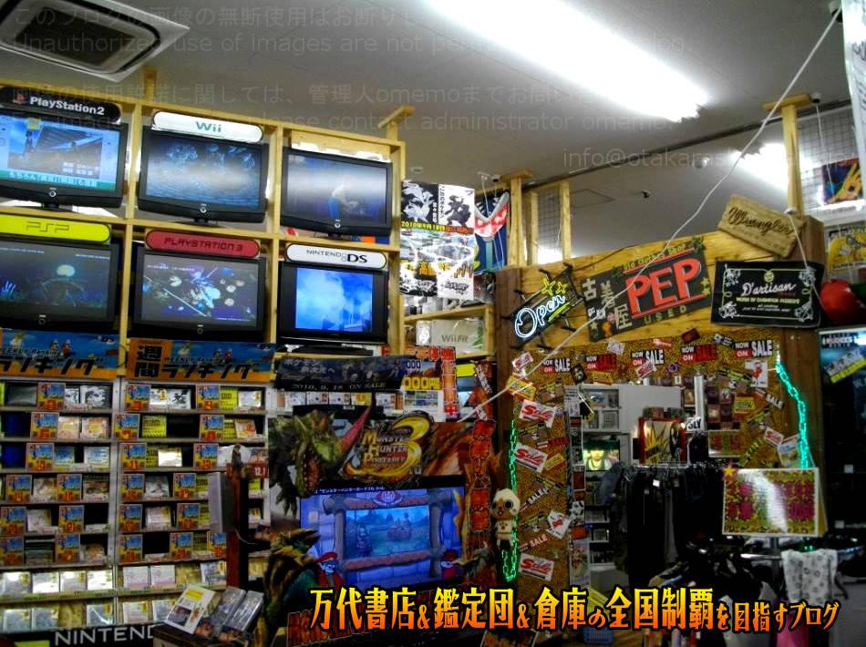 富士鑑定団201105-11