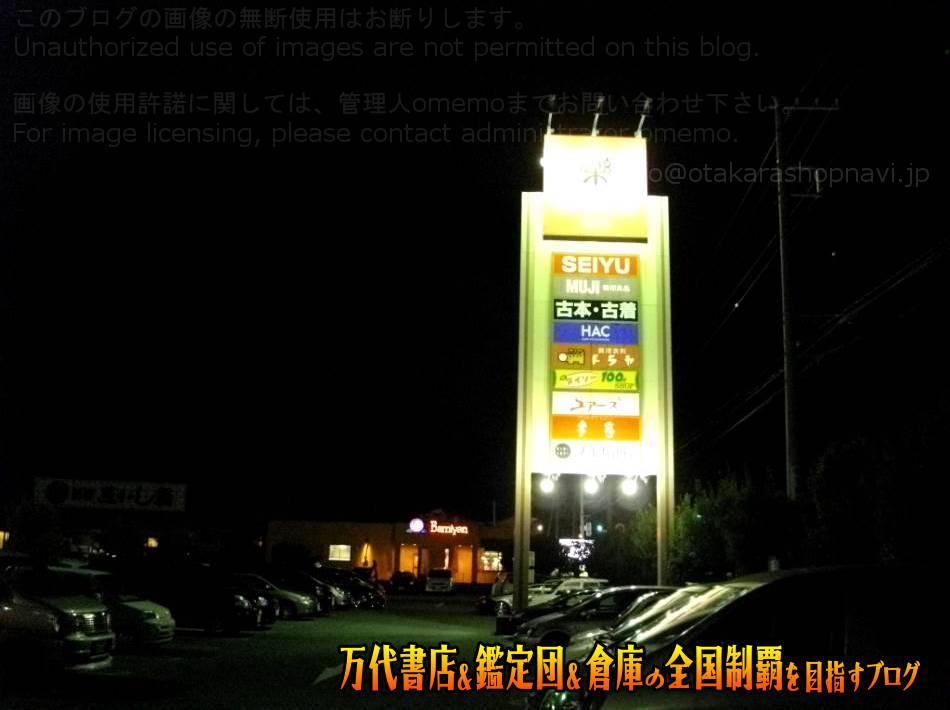 お宝中古市場沼津店201105-4