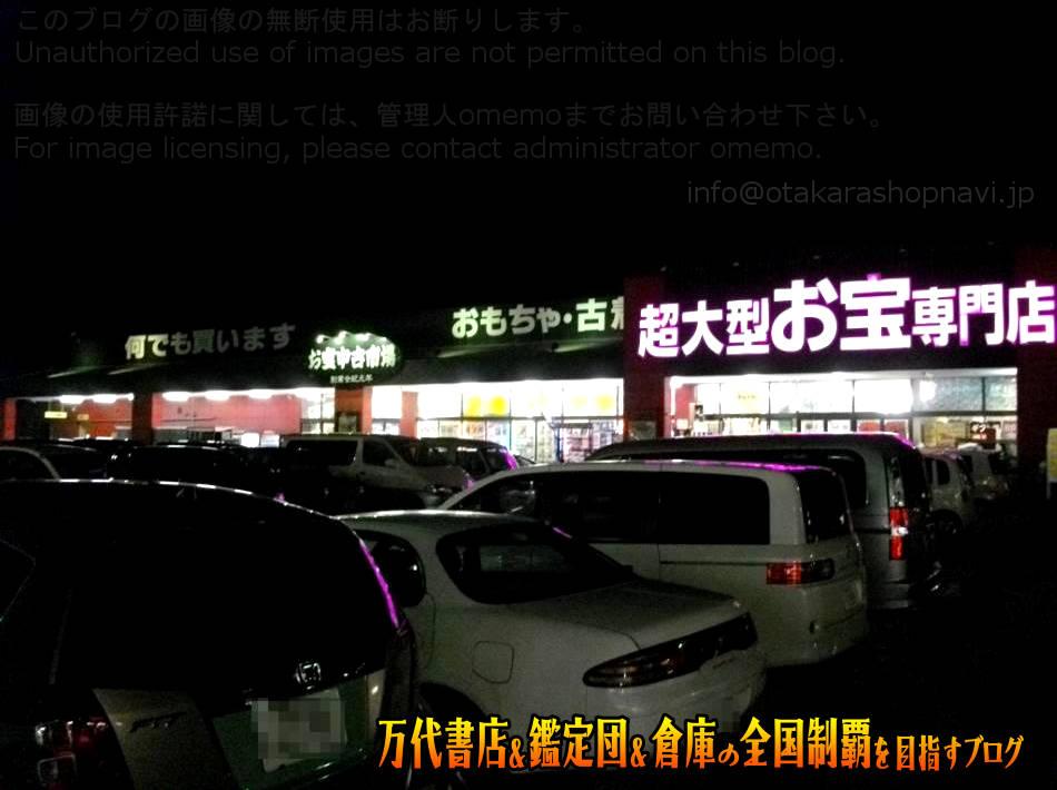 お宝中古市場沼津店201105-1