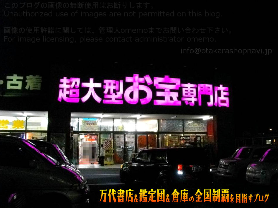 お宝中古市場沼津店201105-3
