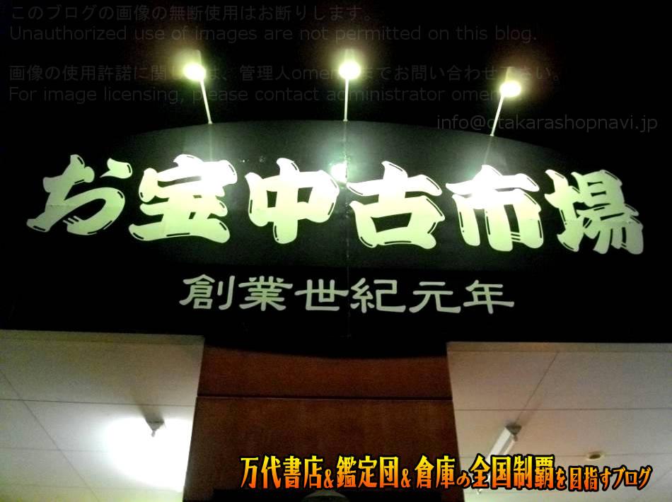 お宝中古市場沼津店201105-2