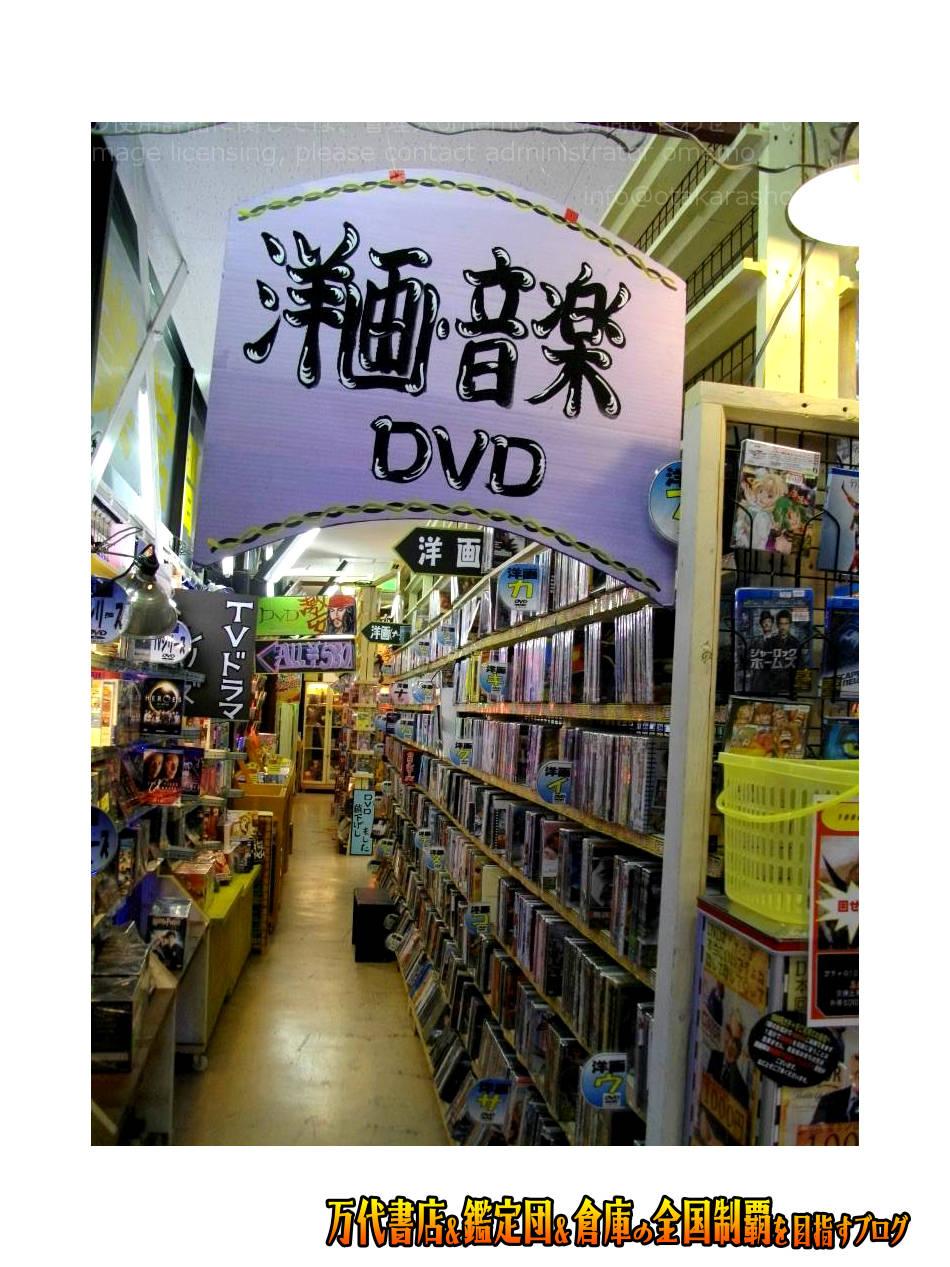 お宝中古市場沼津店201105-7