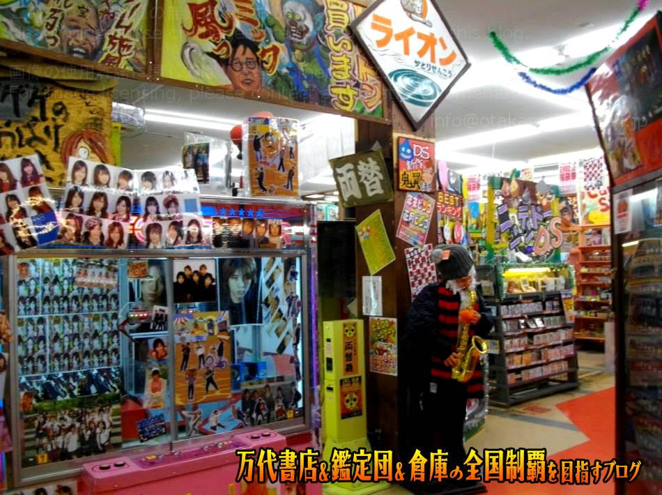 お宝中古市場沼津店201105-6