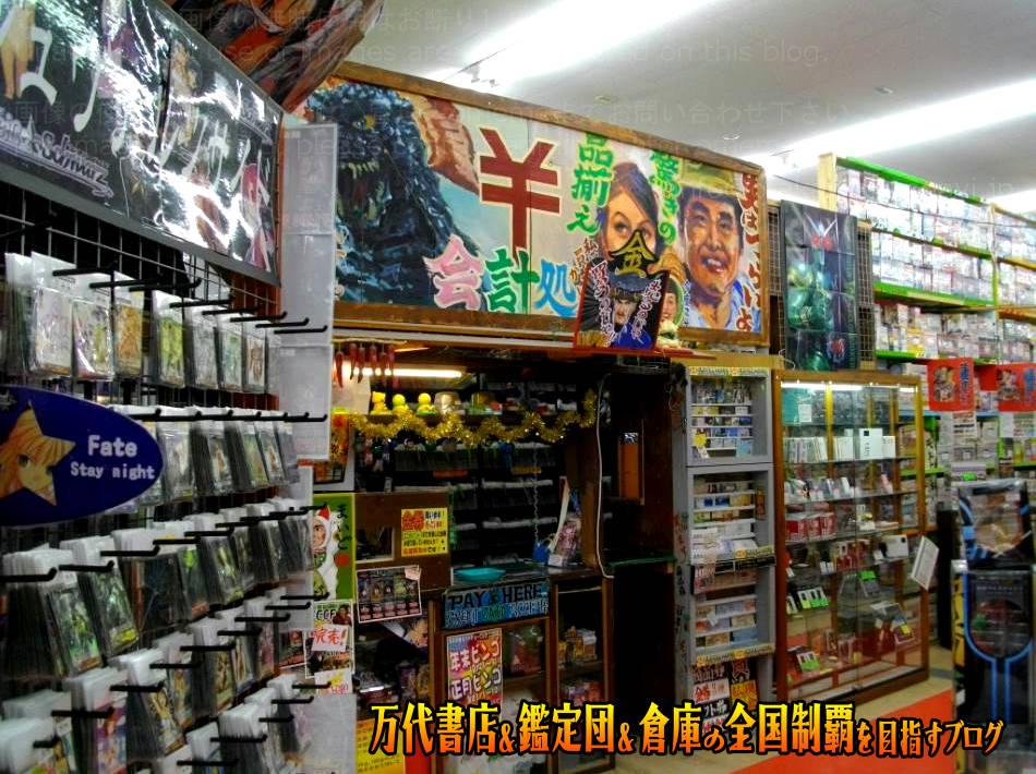 お宝中古市場沼津店201105-13
