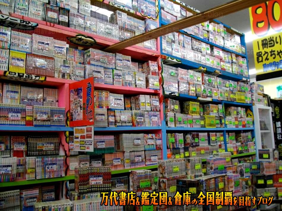 お宝中古市場沼津店201105-17
