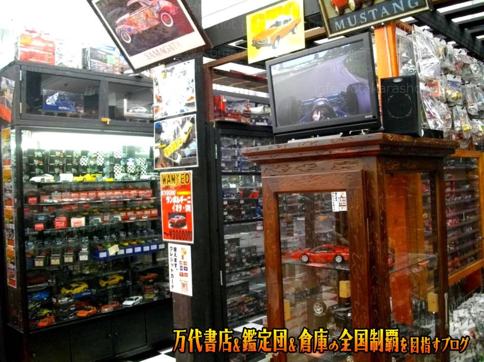 お宝中古市場沼津店201105-18