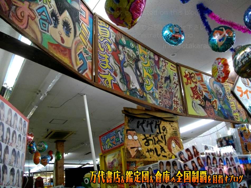 お宝中古市場沼津店201105-20