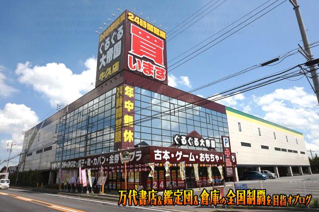 ぐるぐる大帝国牛久店201608-20