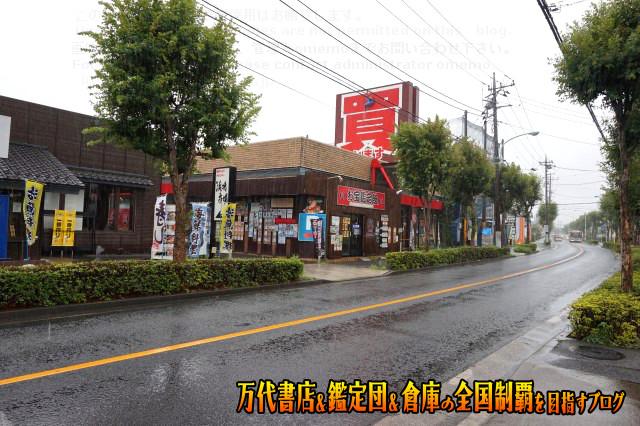 お宝鑑定館町田店201607