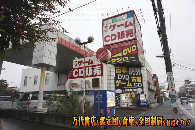 トクジロー津田沼店201610GE
