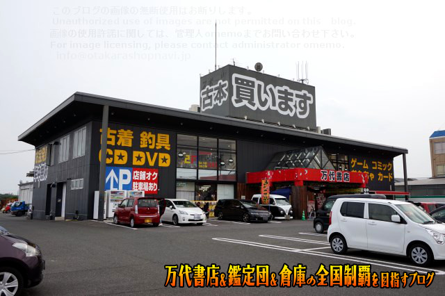 万代書店鈴鹿店201706