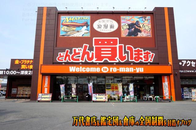 浪漫遊松阪店201706GE