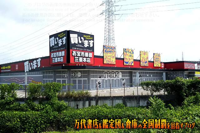 お宝市番館三重本店201706(お店提供画像-1)