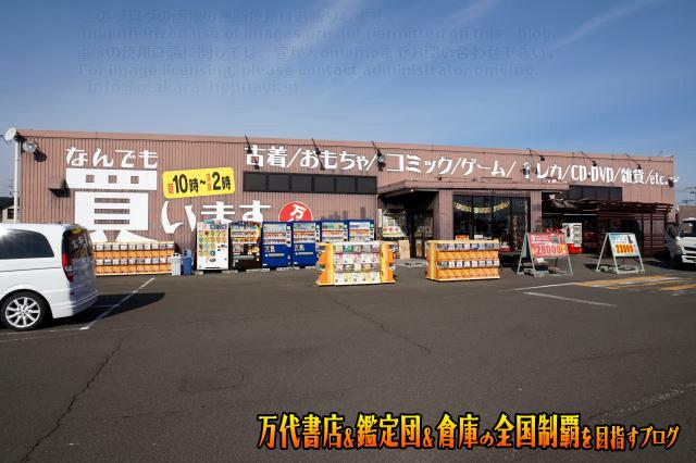 万代古川店201711GE