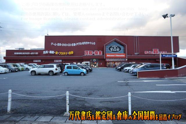 万SAI堂郡山店201711