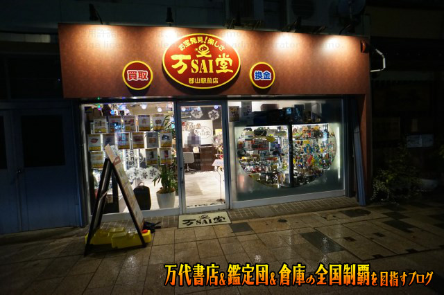 万SAI堂郡山駅前店201711-001