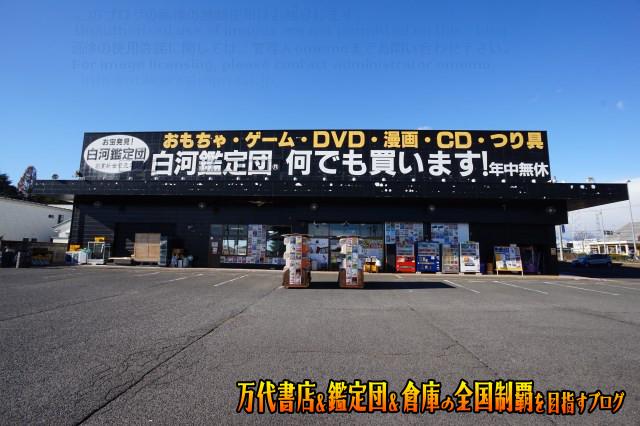 白河鑑定団201711-001