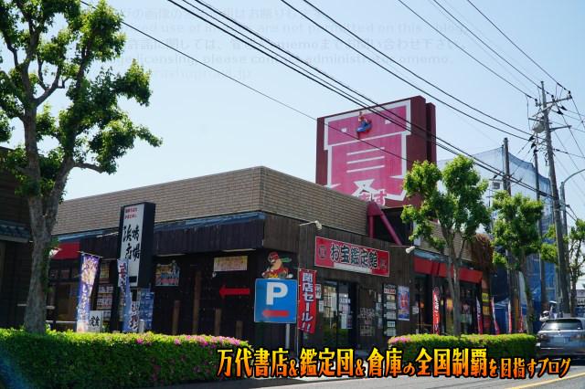 お宝鑑定館町田店201805-001