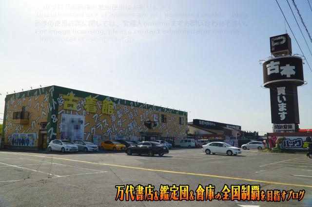 開放倉庫山城店2001805-001