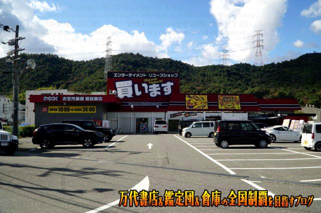お宝市番館姫路東店201811-001