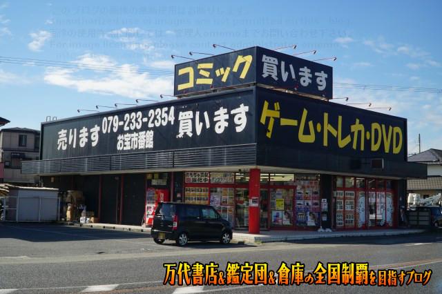 お宝市番館飾磨店2018GE-001