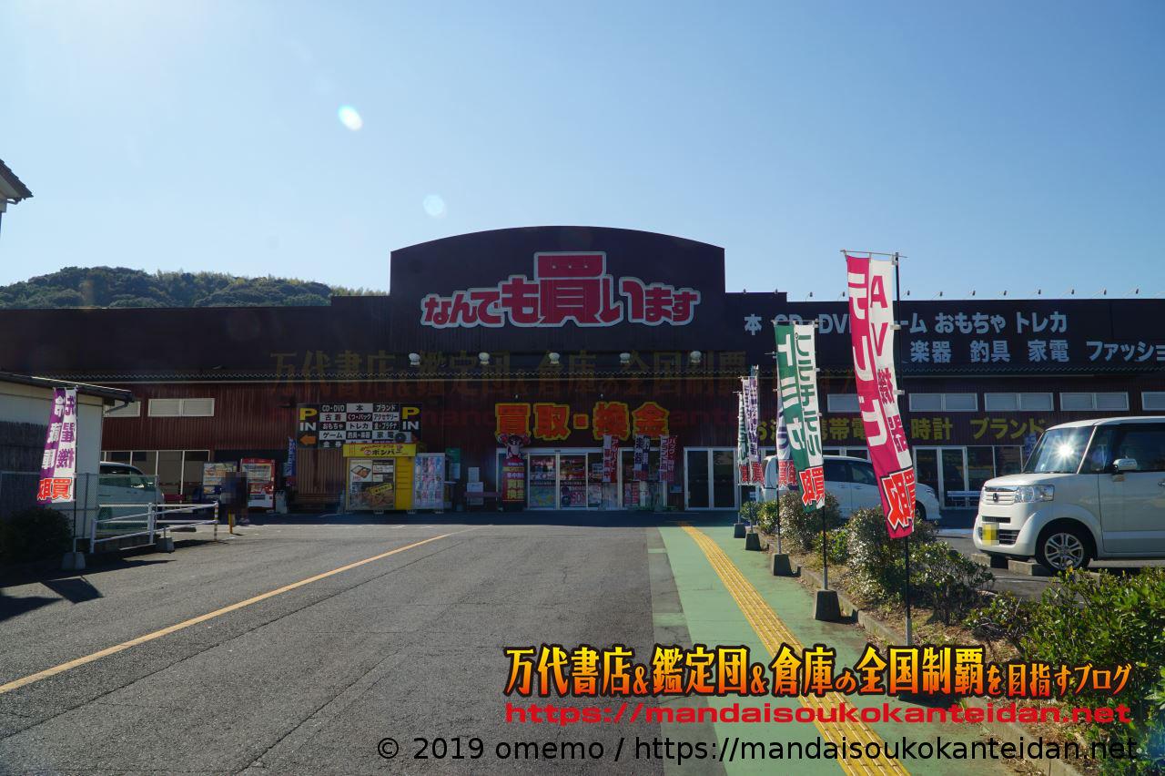 マンガ倉庫時津店2018-001