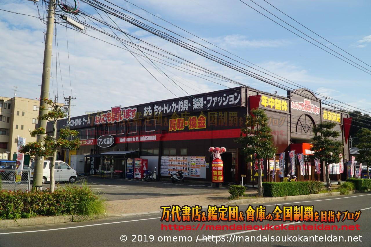 マンガ倉庫広田店201811GE-001P