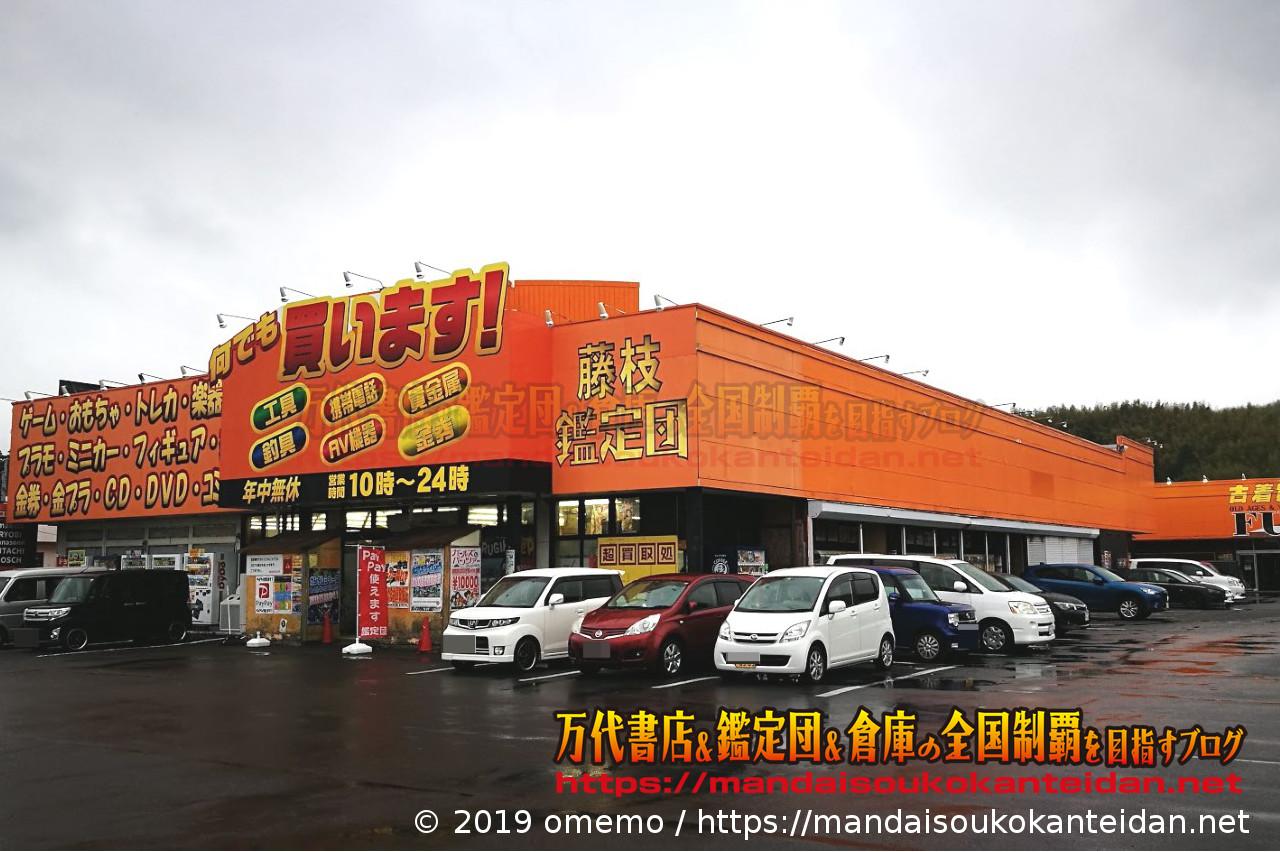 藤枝鑑定団2019-001p