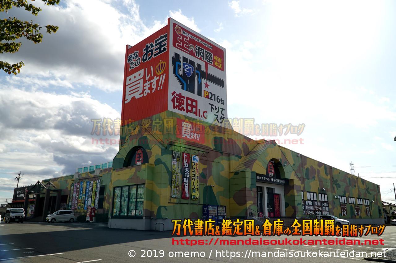 王の洞窟岐南本店2019p